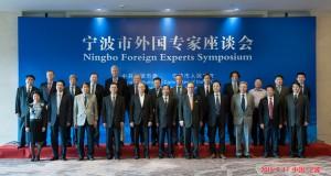 Foreign_Expert_Symposium_09_2015